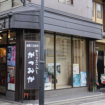 Katsuoka Kimono Shop