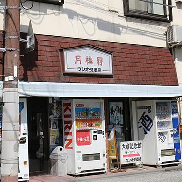 Ushioda Liquor Shop