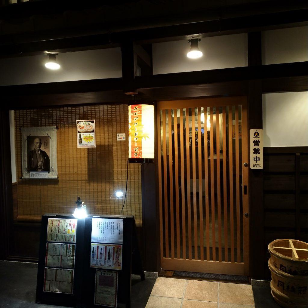 Izakaya Kaede Food