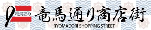 京都伏見 竜馬通り商店街   Ryomadori Shopping Street