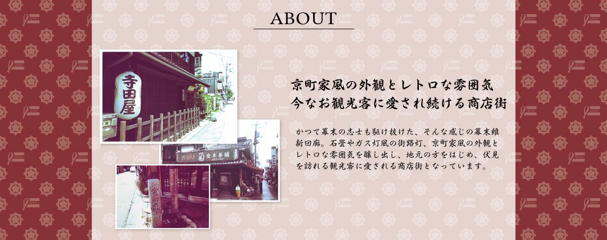 京町屋風の外観とレトロな雰囲気。今なお観光客に愛され続ける商店街