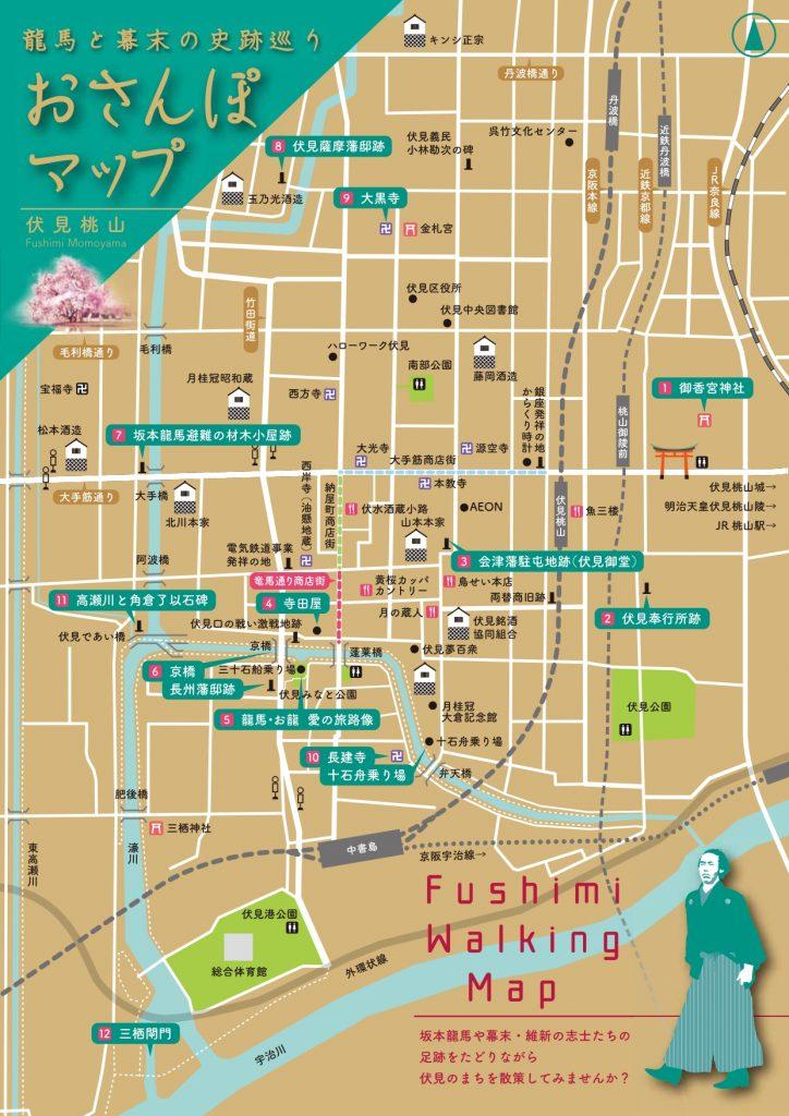 龍馬と幕末の史跡めぐり 伏見桃山おさんぽマップ